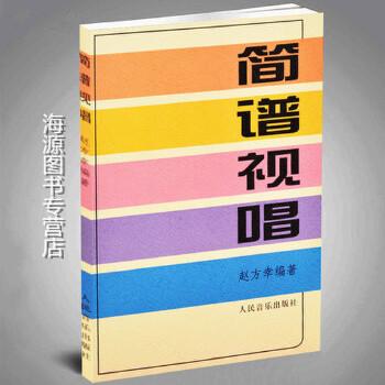 《简谱视唱 赵方幸 初学入门乐理视唱书基础教程教材