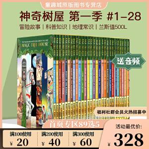 神奇树屋英文原版 The Magic Tree House 1-28盒装套装 简单儿童章节书 儿童英语 附海报