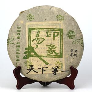 【一提 7片】2005年易武印象天下第壹 十年兴海精品茶 生茶