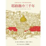 耶路撒冷三千年(电子书)