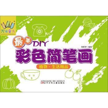 美diy彩色简笔画 植物 生活用品 刘昕宇 绘 9787531567035 辽宁少年