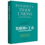 互联网+工会:移动互联时代的改革创新思维