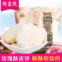 【10个礼袋装】云南鲜花饼 云南特产 白玉玫瑰饼 酥皮饼 玫瑰花饼500克