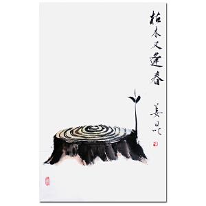 姜昆【枯木又逢春】Z3002