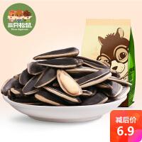 【三只松鼠_奶油味瓜子168g】休闲零食坚果炒货葵花籽