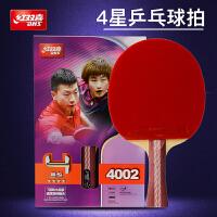 红双喜/DSH乒乓球拍4星乒乓球拍直拍 4006 4007横拍4002 双面长反胶