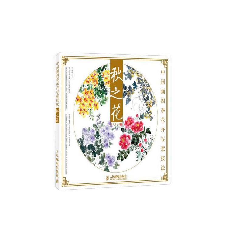 中国画四季花卉写意技法 秋之花 水彩彩铅色铅笔画书籍 绘画书籍 绘画