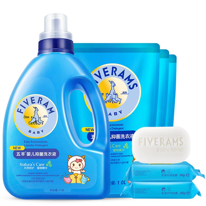 【当当自营】五羊 婴儿抑菌洗衣液(1.2L+1L×3)4200ml +婴儿防螨抑菌洗衣皂80g*2