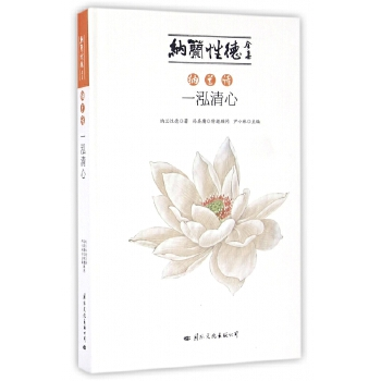 一泓清心-纳兰诗-纳兰性德全集
