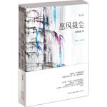 愿风裁尘(2004-2013卷)
