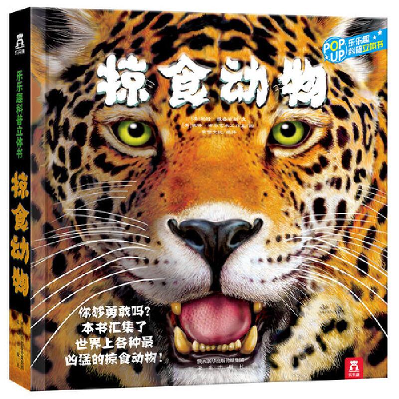 掠食动物英国知名童书出版集团,趣味科普立体书力作。立体、推拉、翻翻全面认识世界上各种凶猛的掠食动物!乐乐趣立体书