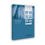 世界宪法评论(第二卷)