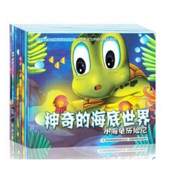 新思维绘本神奇的海底世界全8册 幼儿童绘本故事书 早教情绪管理 睡前