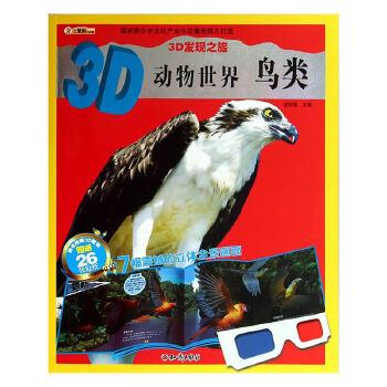 鸟类-3d动物世界 崔钟雷 正版书籍