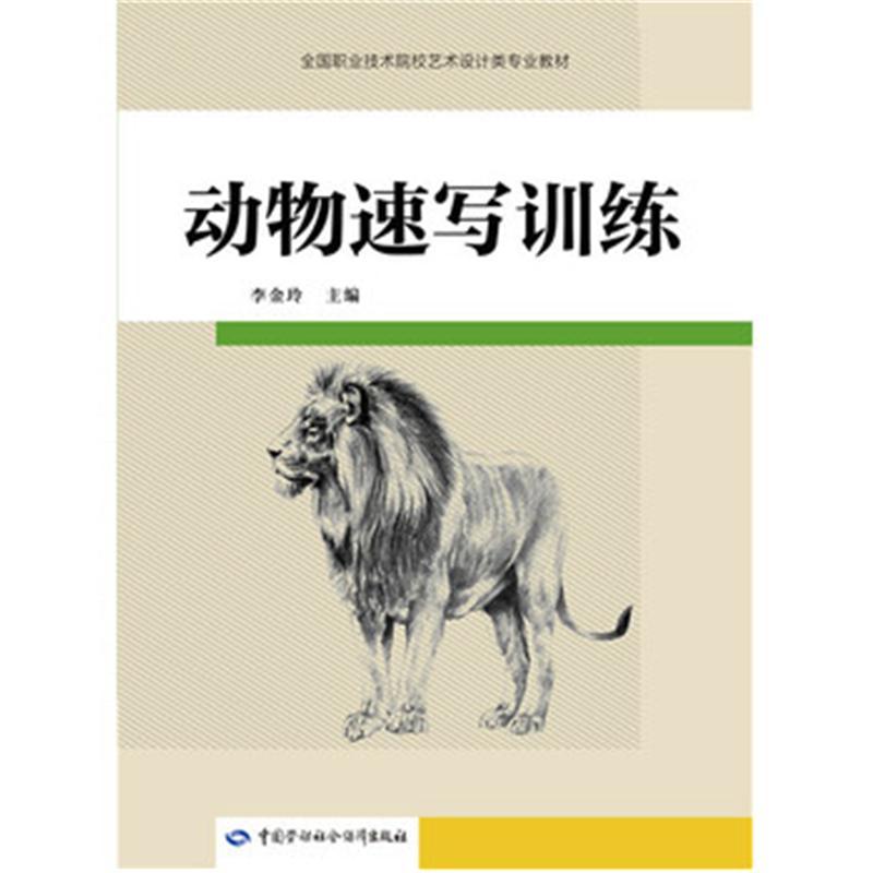 《动物速写训练》李金玲