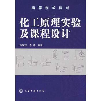 化工原理实验及课程设计
