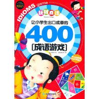 让小学生出口成章的400成语游戏――玩转成语