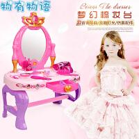 物有物语 儿童梳妆台 儿童玩具女孩儿童梳妆台过家家玩具套装桌公主仿真化妆品生日礼物 玩具套装