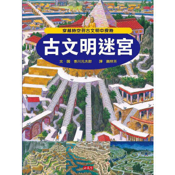 《古文明迷宫》(香川元太郎.)【简介