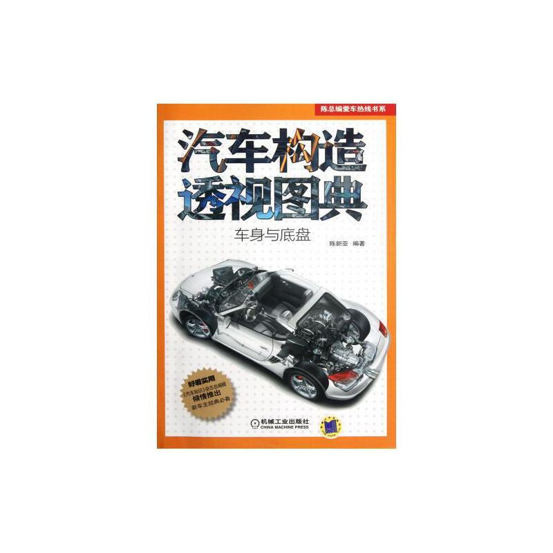《汽车构造透视图典(车身与底盘)/陈总编爱车热线书