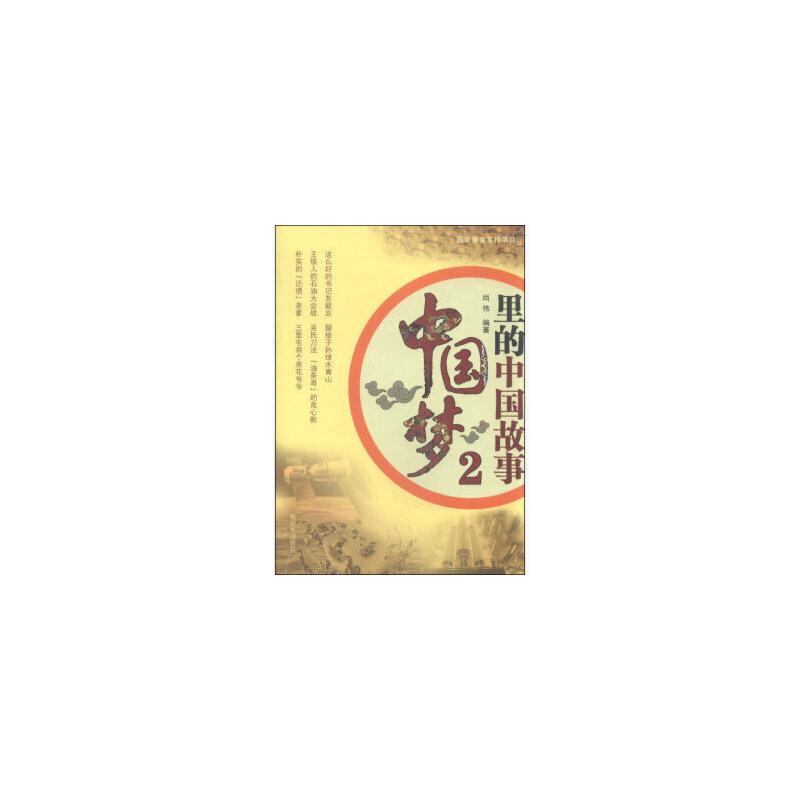 正版图书r4_中国梦里的中国故事:2 9787506569217 解放军出版社 尚伟