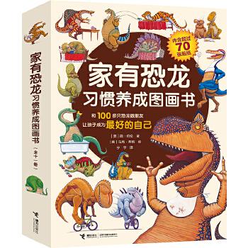 家有恐龙习惯养成图画书