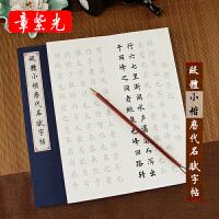 章紫光欧体小楷毛笔字帖历代名赋手抄本临摹描红宣纸折册页
