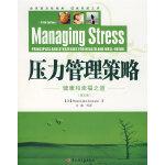 压力管理策略-健康和幸福之道(万千心理)