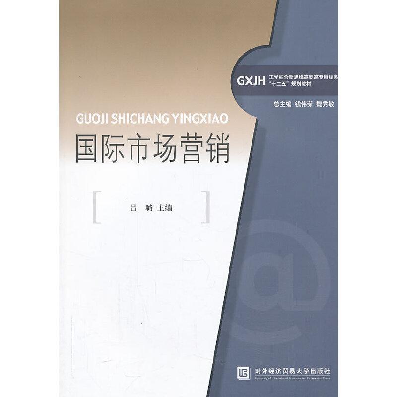 【国际市场营销 吕璐 主编 【正版书籍】图片】