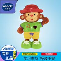 伟易达换装小猴益智玩具角色扮演玩具过家家玩具 益智早教玩具
