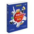 金宝贝金宝贝亲子益智游戏365(1-3岁)