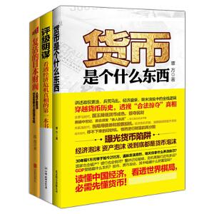 参透世界经济格局3册套装