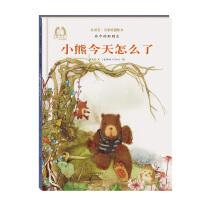 金羽毛名家原创绘本 林中的好朋友 小熊今天怎么了