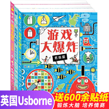 Usborne英国引进 幼儿经典主题游戏书 全套3册游戏大爆炸