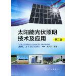 太阳能光伏照明技术及应用(第二版)
