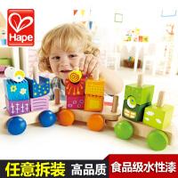 德国Hape 奇幻小火车积木两岁男女宝宝益智玩具2-3岁儿童生日礼物