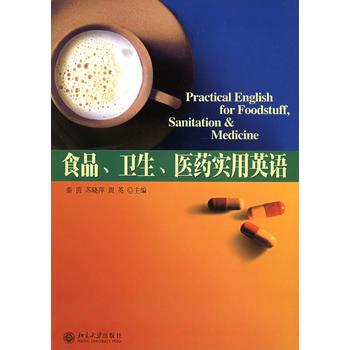 食品、卫生、医药实用英语