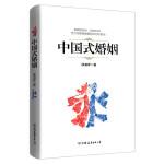 中国式婚姻