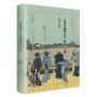 日本早期的人口、疾病与土地:645—900(精装)