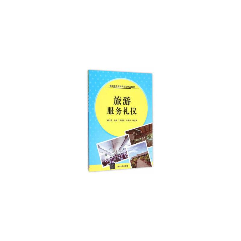 旅游服务礼仪 》 【简介