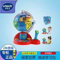 vtech伟易达地球仪 地球学习仪 专业早教 儿童益智玩具 包邮礼物