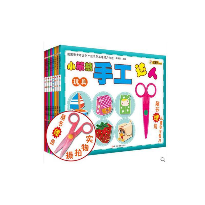 3-5-6-7-10岁幼儿童立体折纸大全教程 小笨熊手工达人 玩具兵器动物