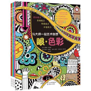 《与大师一起艺术创想(共四册,菲奥娜·沃特精心编着/英国学前实用
