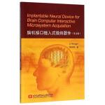 脑机接口植入式微纳器件(英文版)