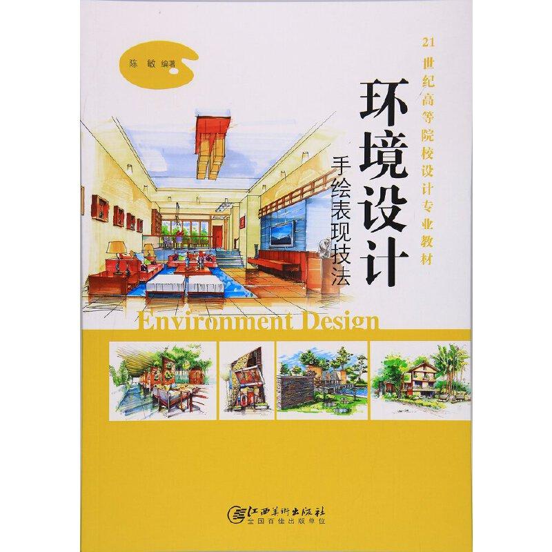 环境设计手绘表现技法 陈敏 9787548043058 黄冈作文 课外阅读 名著