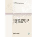 中国农村养老保险体系中土地养老保障水平研究