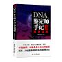 DNA鉴定师手记3:致命捐献