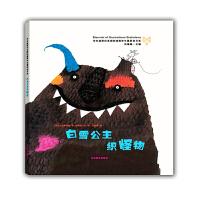 白雪公主织怪物―布拉迪斯拉发国际插画双年展(BIB)获奖书系