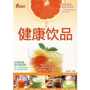 家庭自制健康饮品