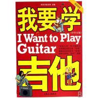 我要学吉他(中学生版)/风华系列 刘传